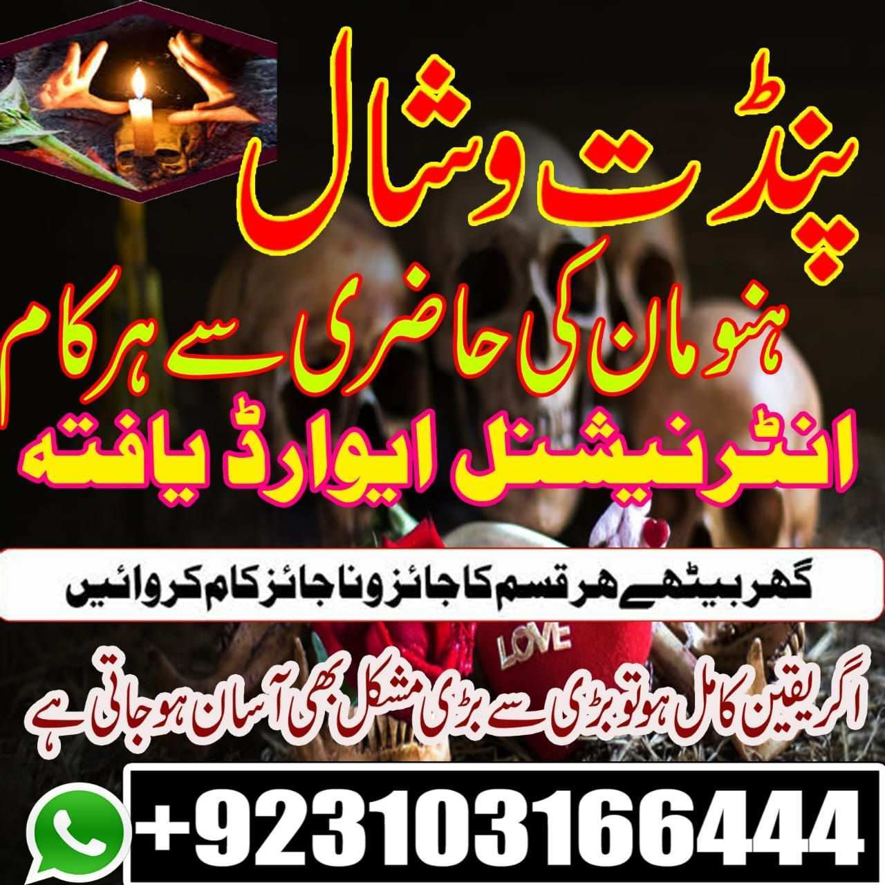 Astrologer In Qatara Dubai 00923103166444 Black Magic For Love In 2020 Black Magic For Love Black Magic Neon Signs