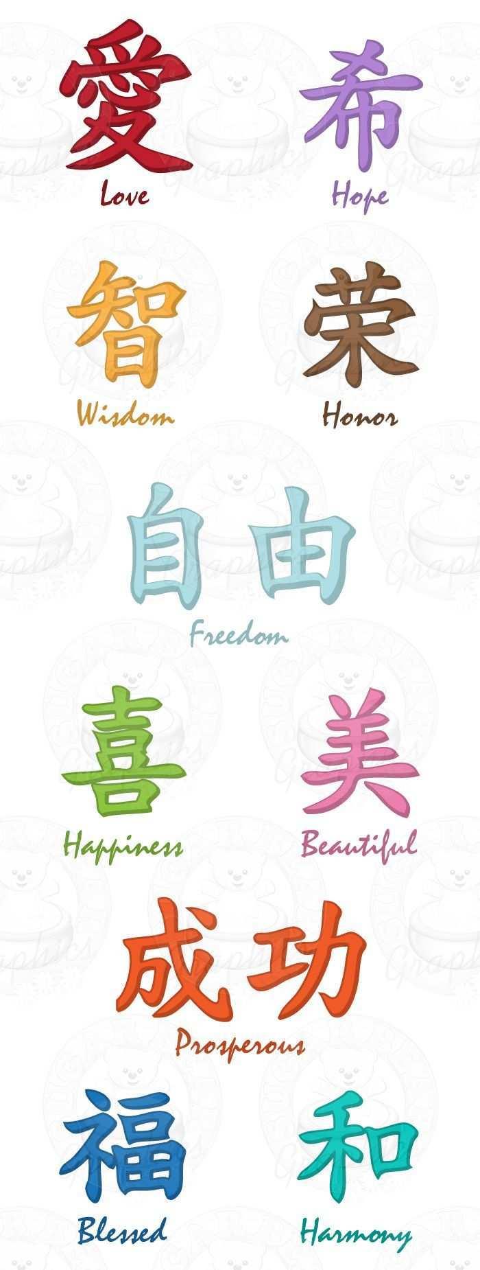 Limited Set Of 12 Chinese Words Mit Bildern Chinesische Tattoos Symbol E Chinesische Tattoos Chinesische Worter