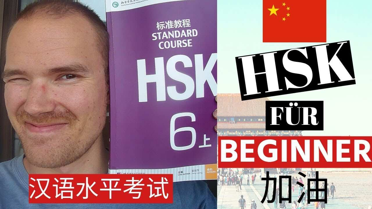 Guide Fur Hsk Prufung Wie Ich Hsk 6 Bestanden Habe Chinesisch Lernen Fur Hsk 1 Hsk 2 Hsk 3 Etc Youtube