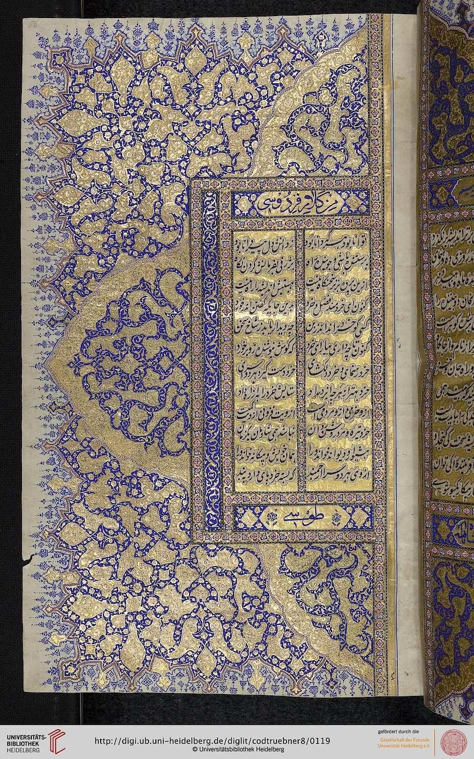 Cod Trubner 8 Samname Firdausi Sahname Indien 1819 H 1235 Islamische Kunst Arabische Kunst Miniaturen