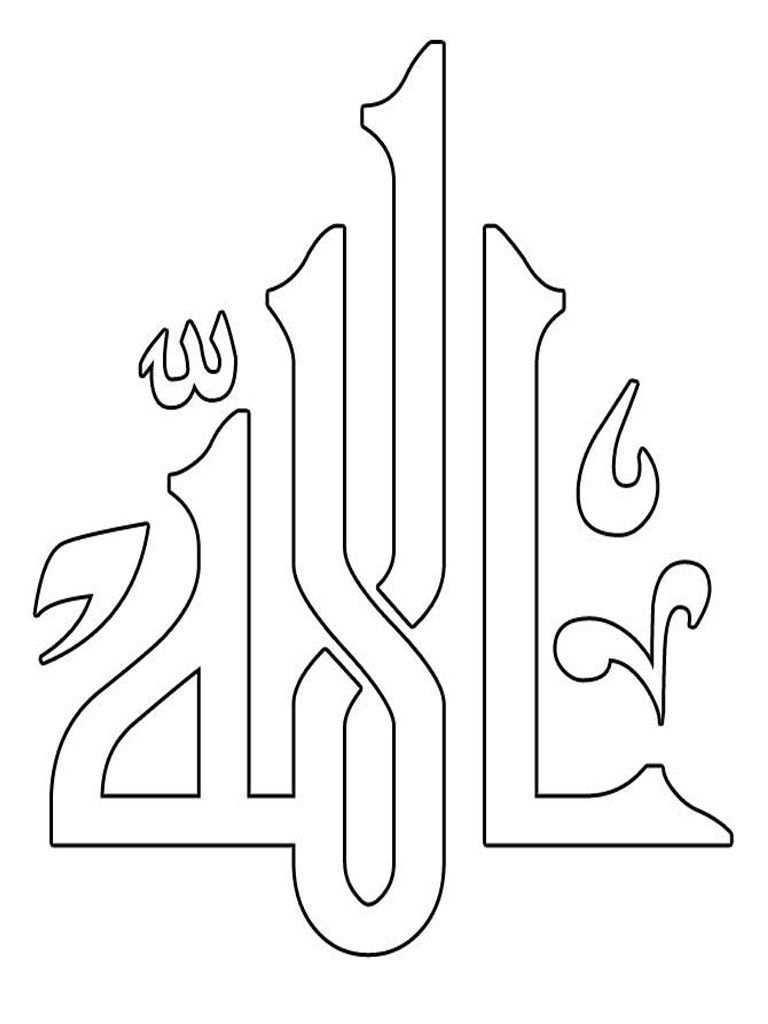 Kali Grafi Contoh Kaligrafi Arab Idekunik Com Dekorasi Rumah Seni Islamis Kaligrafi Arab Kaligrafi