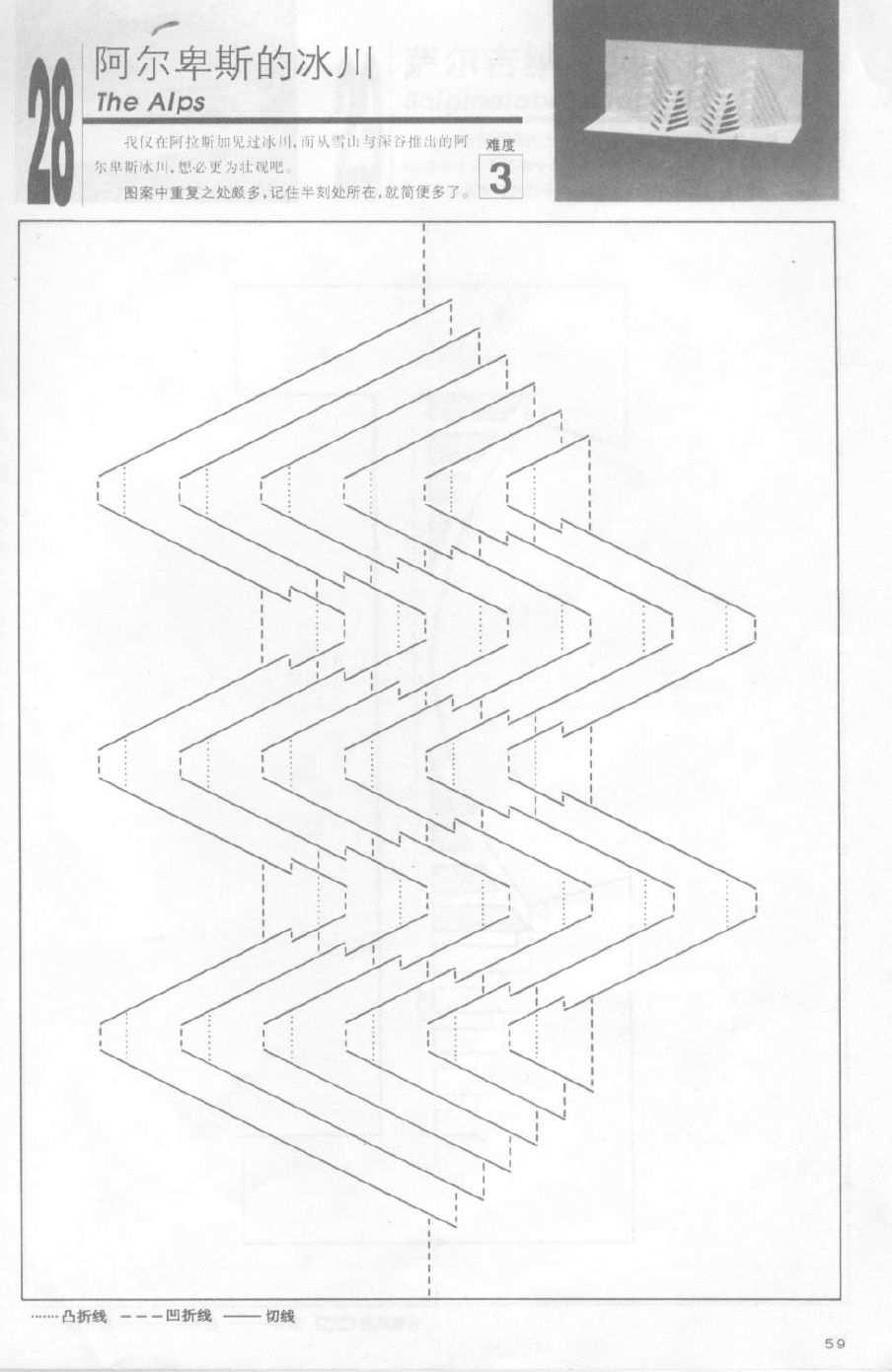 40 227215a29a Jpg 904 1391 Kirigami Kirigami Vorlagen Papierarchitektur