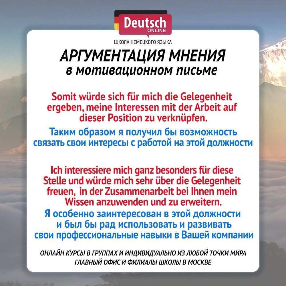Argumentaciya Mneniya V Motivacionnom Pisme Science German Life